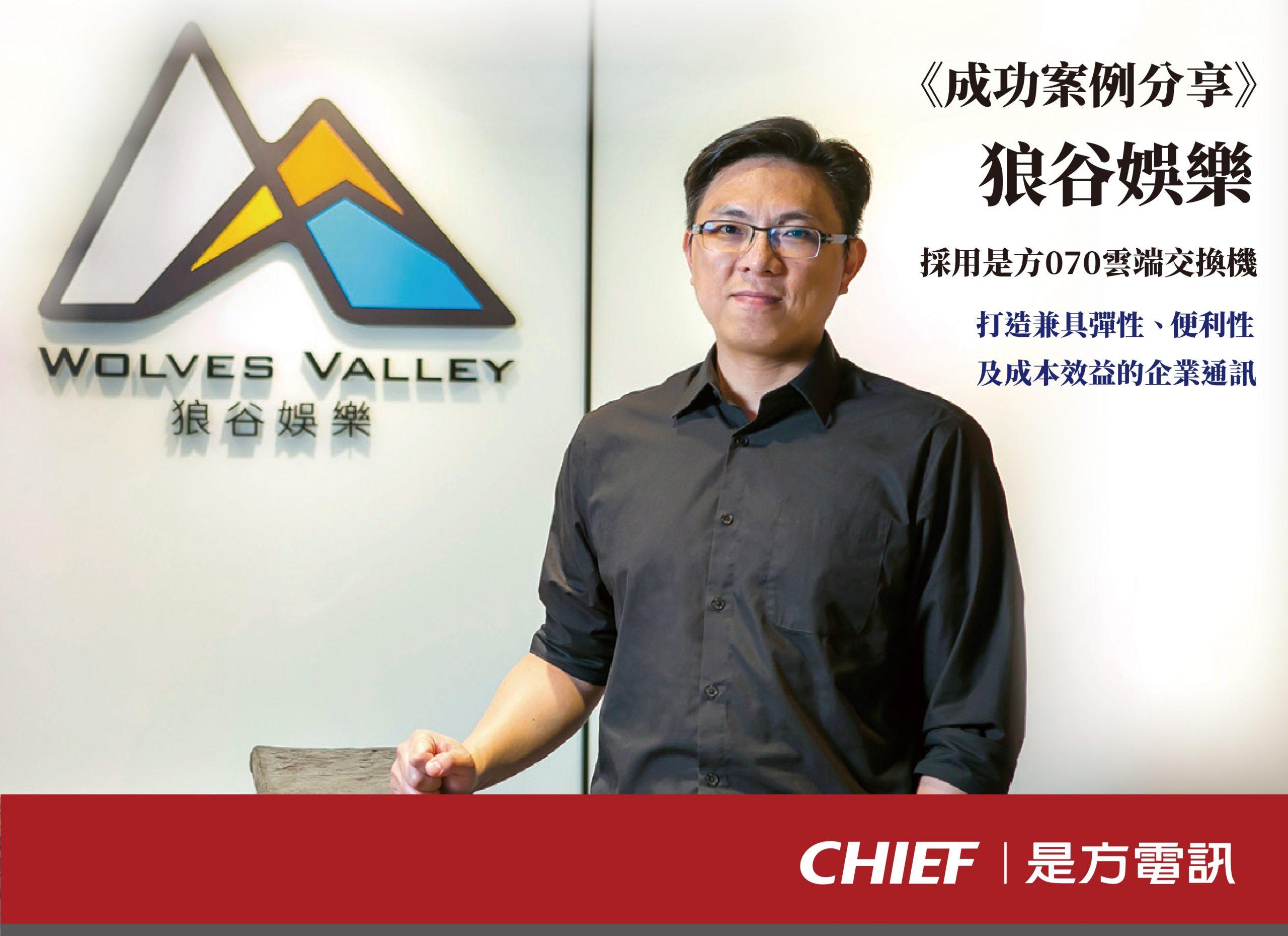 狼谷娛樂總經理 黃俊仁
